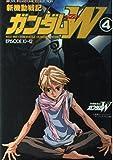 新機動戦記ガンダムW (4) (Movic film comic collection (04))