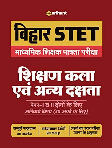Bihar STET Madhyamik Shikshak Patrata Pariksha Shishan Kala Ayum Anay Dakshta Paper 1 & 2 2019