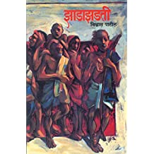 Amazon in: by Vishwas Patil: Books