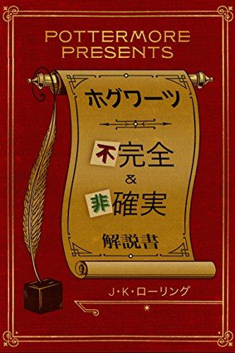 ホグワーツ不完全&非確実 (Kindle Single) Pottermore Presents (日本語) (Japanese Edition)