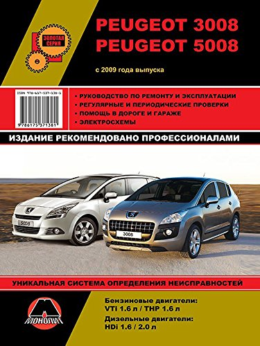 Repair manual for peugeot 3008 peugeot 5008 cars from 2009 the repair manual for peugeot 3008 peugeot 5008 cars from 2009 the book describes fandeluxe Image collections