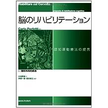 Nō no rihabiritīshon. 2, Seikei gekateki shikkan