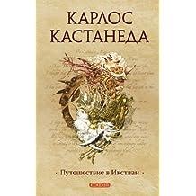 Путешествие в Икстлан (Кастанеда Book 3) (Russian Edition)