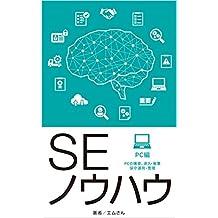 SE-nouhau PC-hen: version1 (Japanese Edition)