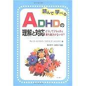 Yonde manaberu ADHD no rikai to taiō : Dōshite uchi no ko wa ochitsuki ga naino