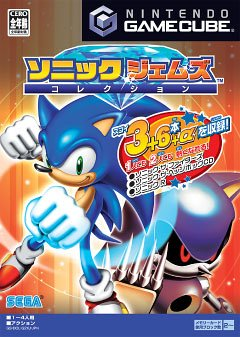 Sonic Gems Collection[Japanische Importspiele] (Sonic Gems Collection)