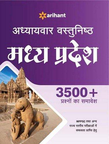 Adhyaywar Vastunishtha Madhya Pradesh