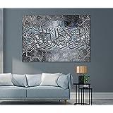 لوحة جدارية اسلامية مطبوعة على خامة الكانفاس مع اطار مخفي 145x100