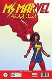 MS.MARVEL 03 Arabic (English Edition)
