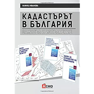 Cadastre in Bulgaria. Planning and implementation