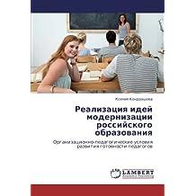 Реализация идей модернизации российского образования: Организационно-педагогические условия развития готовности педагогов