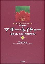 Mazā neichā : Hahaoya wa ikani hito o shinkasasetaka. ge