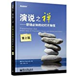 Presentation Zen- Simple Ideas on Presentation Design and Delivery- 2nd Edition (Chinese Edition)