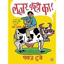 Loser Kahin Ka:  (Hindi)