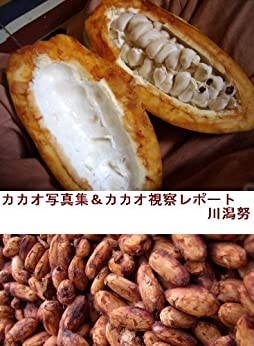 cacaosyasinnsyu-ando-cacaosisaturepoto (Japanese Edition) von [kawagatatsutomu]