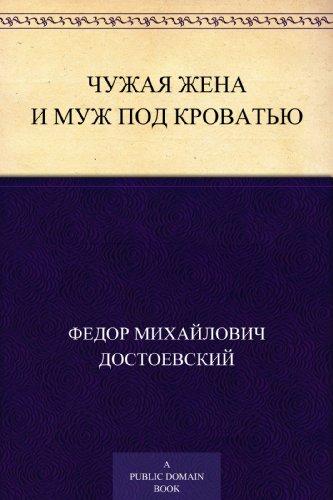 Чужая жена и муж под кроватью por Федор Михайлович Достоевский