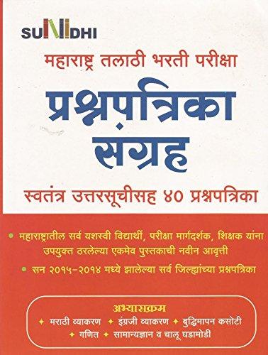 Prashnapatrika Sangraha