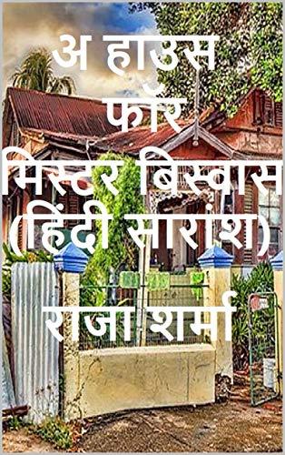 अ हाउस फॉर मिस्टर बिस्वास (हिंदी सारांश) (Hindi Edition) por राजा  शर्मा