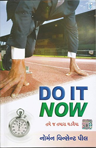 Do It Now  (Gujarati)