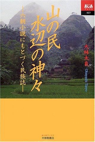 Yama no tami mizube no kamigami : Rikucho densetsu ni motozuku minzokushi.