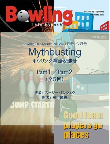 Mythbusting Part1and Part2 Bowling This Month (Japanese Edition) por Susie Minshew