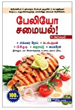 #5: Paleo Samayal - Asaivam : Non-Vegetarian Paleo Recipes  (Tamil Edition)
