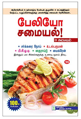 Paleo samayal asaivam non vegetarian paleo recipes tamil paleo samayal asaivam non vegetarian paleo recipes tamil edition by forumfinder Choice Image