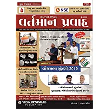 Current Affairs May -2019