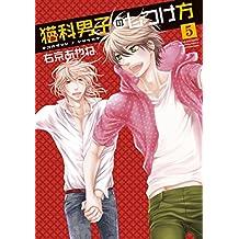 猫科男子のしつけ方 (5) (ウィングス・コミックス)