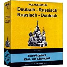 Fachwörterbuch Klima und Kältetechnik. CD- ROM für Windows