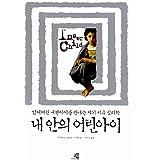 Inner Child (Korea Edition)