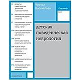 Детская поведенческая неврология: В двух томах. Том 2 (Russian Edition)