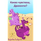 What are you feeling, Dragon? – A bilingual Bulgarian picture book about feelings and emotions (English Edition)
