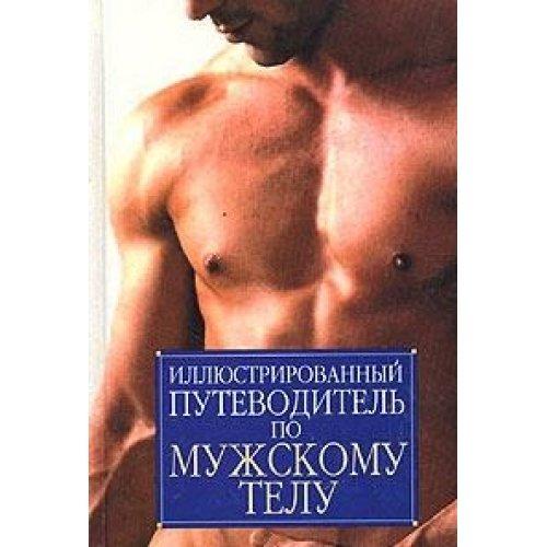 illyustrirovannyy-putevoditel-po-muzhskomu-telu