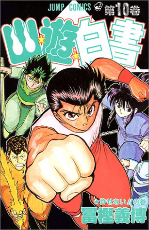 Yuyu Hakusho Vol. 10 (Yuyu Hakusho) (in Japanese)