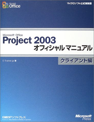 Microsoft Office Project 2003 Official Guide manual client (Microsoft official manual) (2004) ISBN: 4891004061 [Japanese Import]