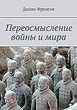 Переосмысление войны и мира: Апология пацифизма