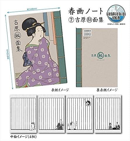 Carnet de notes bloc-notes Isobe Isobee Monogatari Manga Yukari Hikari Collection