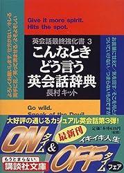 こんなときどう言う英会話辞典_英会話最終強化書〈3〉 (講談社文庫)