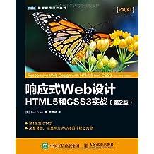 响应式Web设计 HTML5和CSS3实战(第2版)