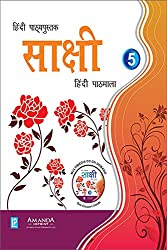 Sakshi Hindi Pathamala-5