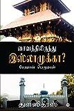 SAIVATHILIRUNTHU  ISLAMUKKA?  / சைவத்திலிருந்து இஸ்லாமுக்கா?:CHERAMAN  PERUMAL / சேரமான் பெருமாள் (Tamil Edition)