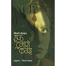 Bermuda Triangle Book In Marathi Pdf