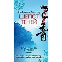 Шепот теней: Пробуждение дракона. Кн. 1. (Азбука — бестселлер) (Russian Edition)