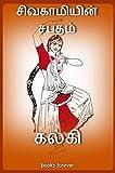 Sivakamiyin Sabatham (Tamil Edition)