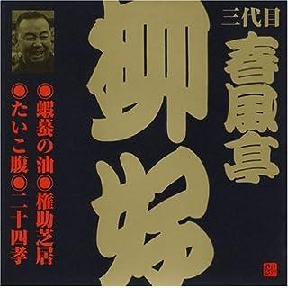 Gama No Abura. Gonsuke Shibai. T by Shunputei Ryuko 3rd (2008-12-16)