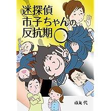 meitantei ichiko chan no hankoki (Japanese Edition)