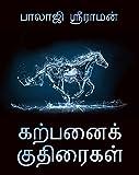 கற்பனைக் குதிரைகள் [Karpanaik Kudhiraigal]: சிறுகதைத் தொகுப்பு (Tamil Edition)
