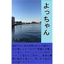 YOTCHAN (Japanese Edition)