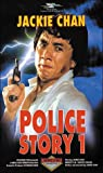Jackie Chan - Police Story 1 [VHS] -